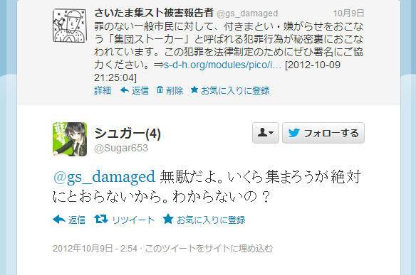 集団ストーカー加害者による被害妄想誘導1(twitter)