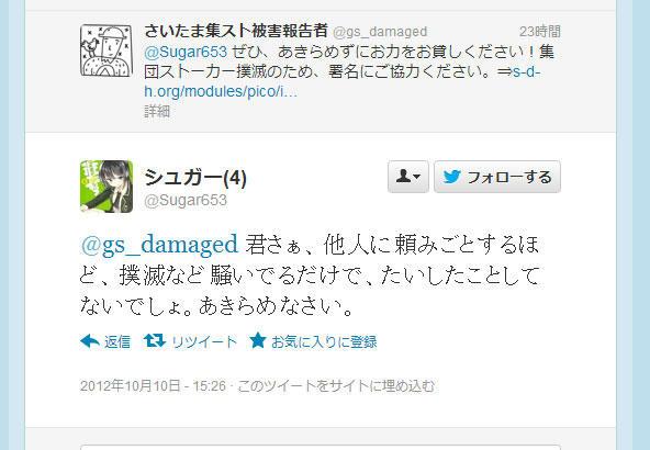 集団ストーカー加害者による被害妄想誘導2(twitter)