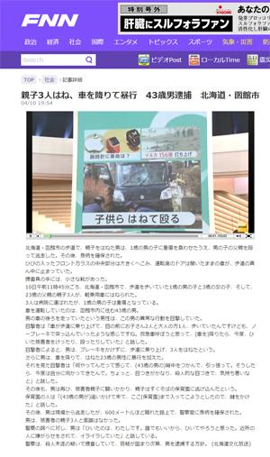 親子3人はね、車を降りて暴行 43歳男逮捕 北海道・函館市