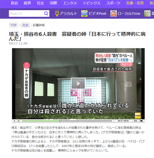 埼玉・熊谷市6人殺害 容疑者の姉「日本に行って精神的に病んだ」