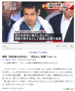 """検察「責任能力がある」 埼玉6人""""殺害""""ペルー人"""