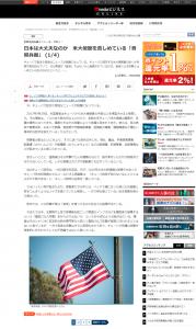 日本は大丈夫なのか 米大使館を苦しめている「音響兵器」